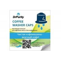 Капсула Dr.Purity Coffee Washer Caps Nespresso для чистки от кофейных масел